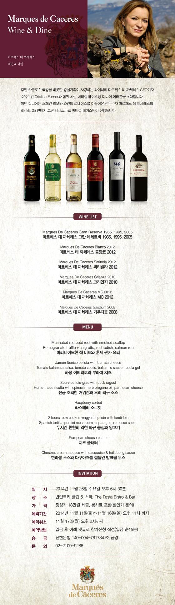 [금양인터내셔날]마르께스 데 까세레스 와인&다인.jpg